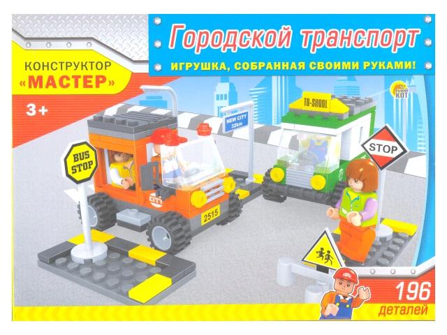 Конструктор 196 деталей Городской транспорт Рыжий кот К-1865