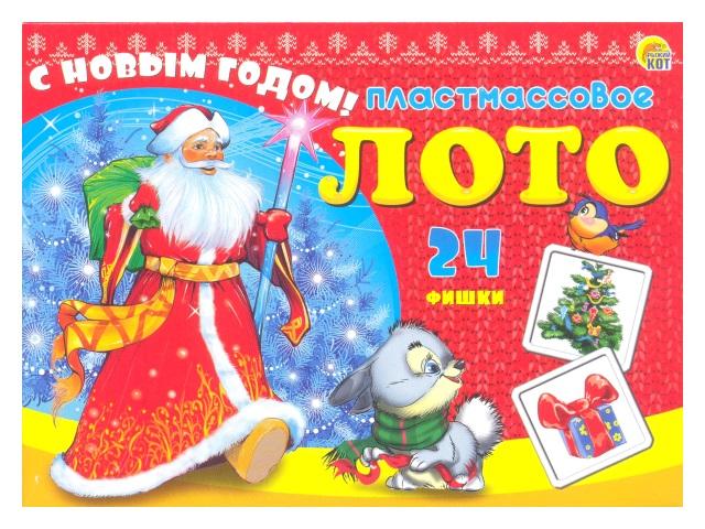 Лото С Новым годом ИН-7451