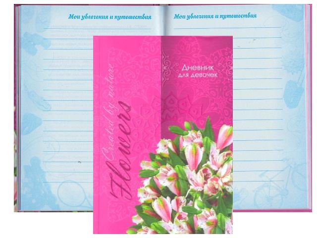 Дневник для девочек А5 тв/переплёт Цветы КТС ПРО С0366-48