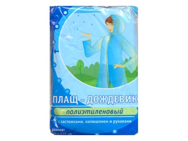 Дождевик 18мкм 70*118см синий DPL002Е