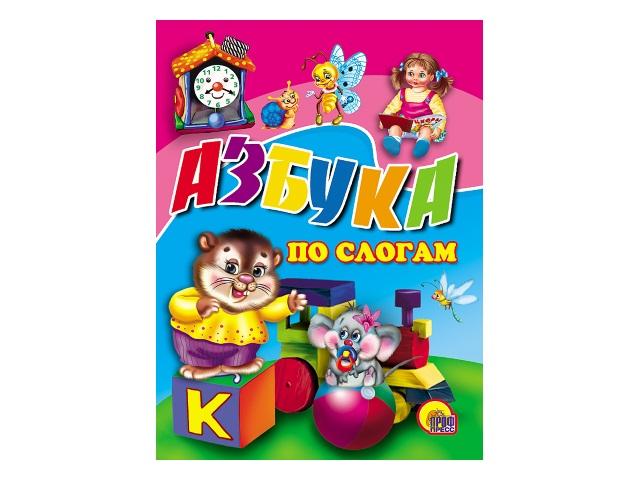 Книга А5 Азбука по слогам Prof Press 00916