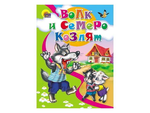 Книга А5 Волк и семеро козлят Prof Press 00911