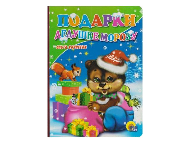 Книга А5 Подарки Дедушке Морозу Prof Press 01107 т/п