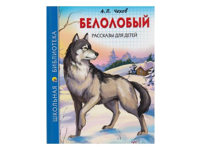 Книга А5 Школьная библиотека А.П.Чехов Белолобый Prof Press 26787 т/п