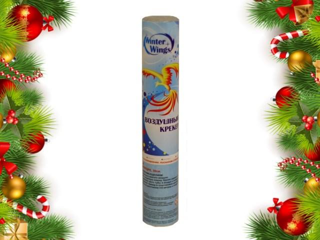 Хлопушка 30см пневматическая Воздушный крекер Winter Wings N01008