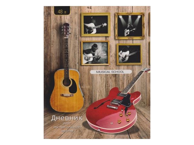 Дневник для музыкальной школы на скобах Две гитары Д48-6909