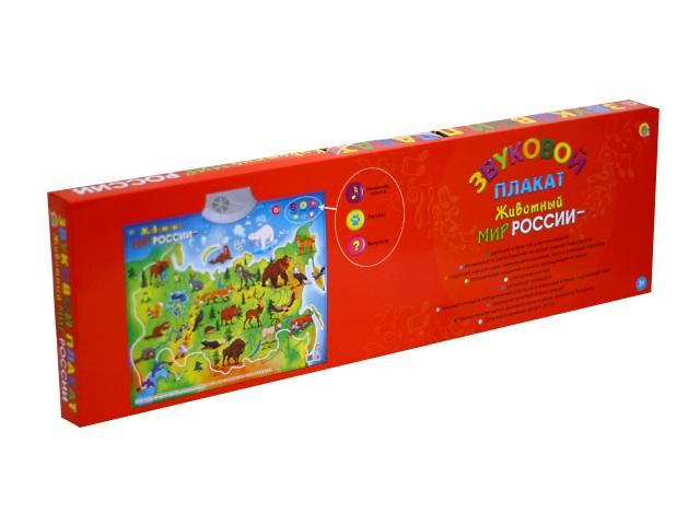 Звуковой плакат Животный мир России Рыжий Кот ЗП-1560