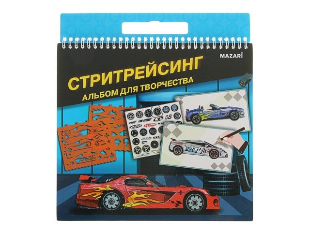Альбом с наклейками и трафаретами 18л Стритрейсинг Mazari M-6506