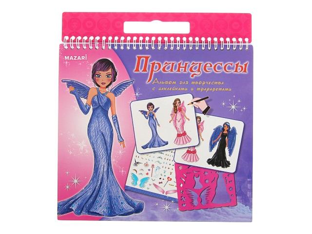 Альбом с наклейками и трафаретами 18л Принцессы Mazari M-6507