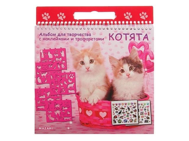 Альбом для творчества с наклейками и трафаретами 15л Котята Mazari M-6509