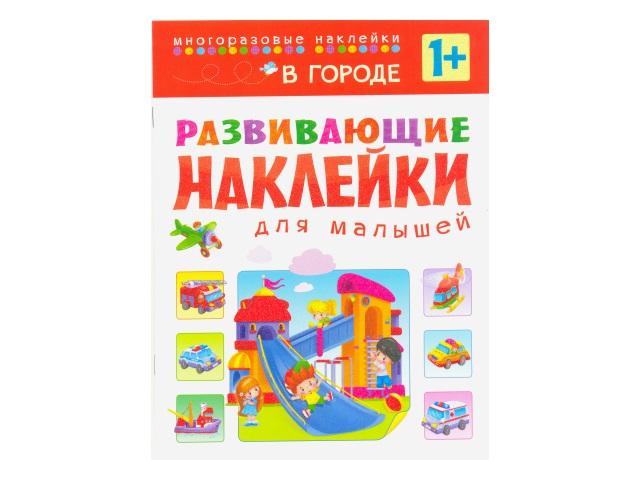 Альбом с наклейками для малышей В городе 0699-4