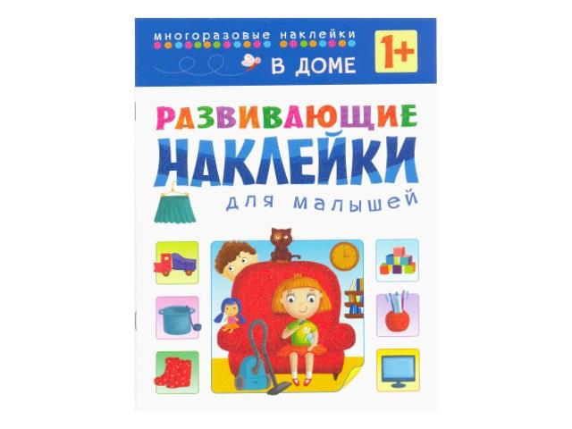 Альбом с наклейками для малышей В доме 0698-7