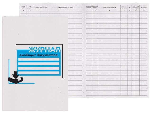 Журнал регистрации входящих документов А4 48л м/обложка ЖВ-003