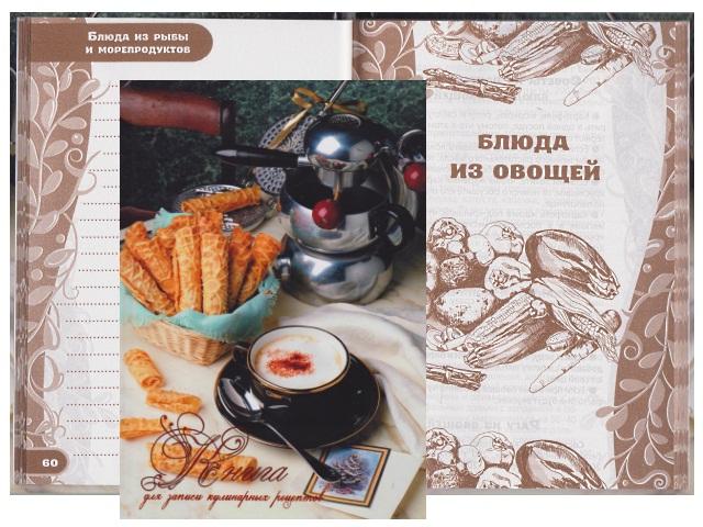 Книга для записи кулинарных рецептов А5 80л Кофе 2953