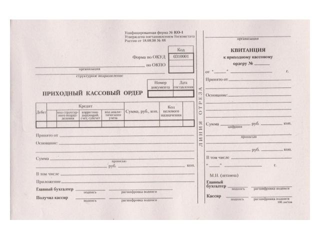 Приходный кассовый ордер А5 100л газетка УФКО-1 WM 013000002