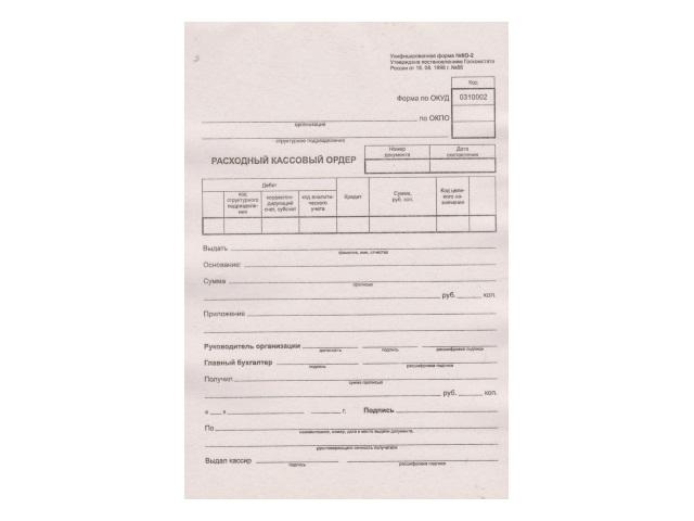 Расходный кассовый ордер А5 100л газетка УФКО-2 WM 013000003