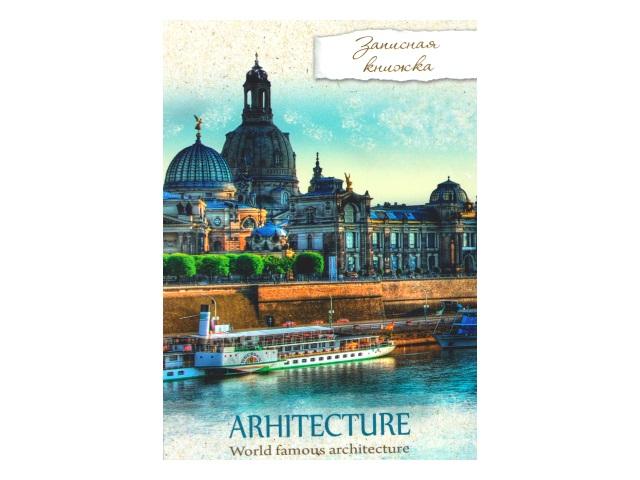 Записная книжка А6 тв/переплёт  48л Architecture WM 007004000