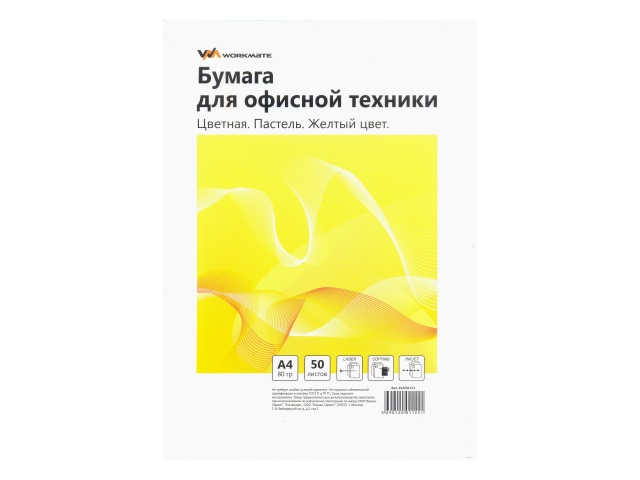 Бумага А4  80 г/м2  50 л. WM пастель желтый 012001122