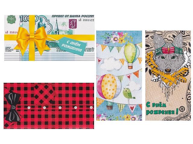Открытка-конверт для денег Miland 1-20