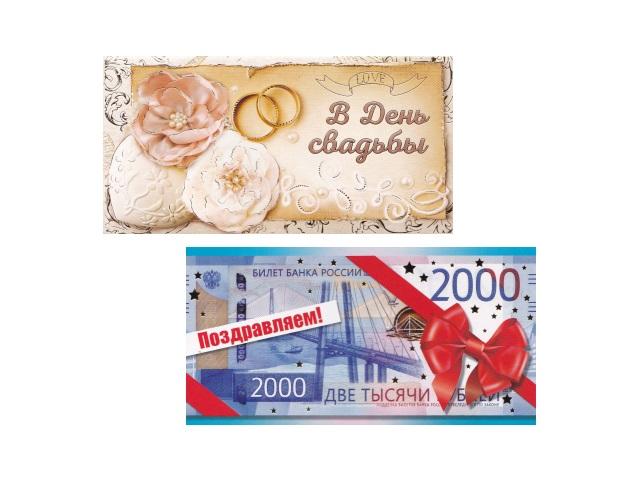 Открытка-конверт для денег Miland 1-25
