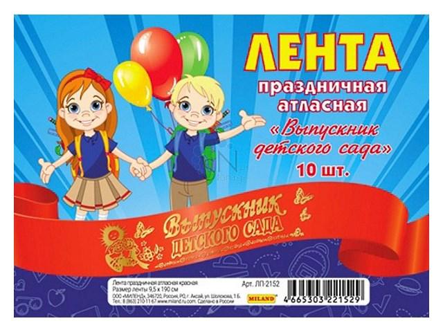 Ленты 10 шт. Выпускник детского сада шелковая красная ЛП-2148