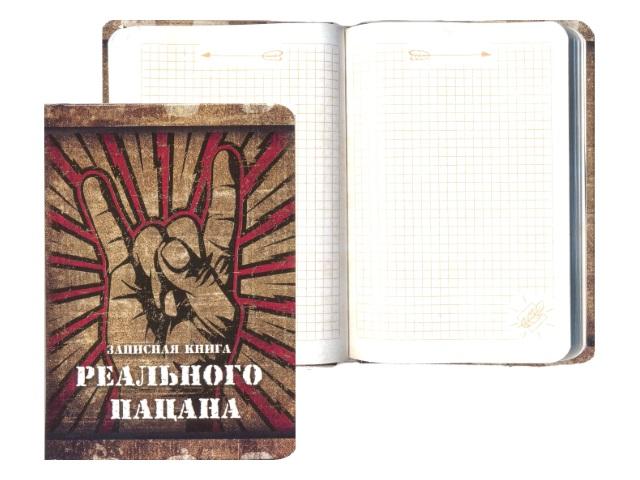 Записная книжка А6 тв/переплёт  80л Записная книга реального пацана Miland 80-8938
