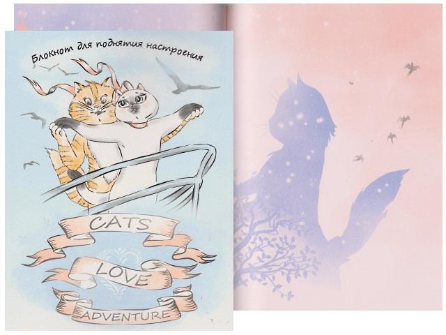 Записная книжка А5 м/обложка 96л Коты Любовь Приключение Miland 96-6228