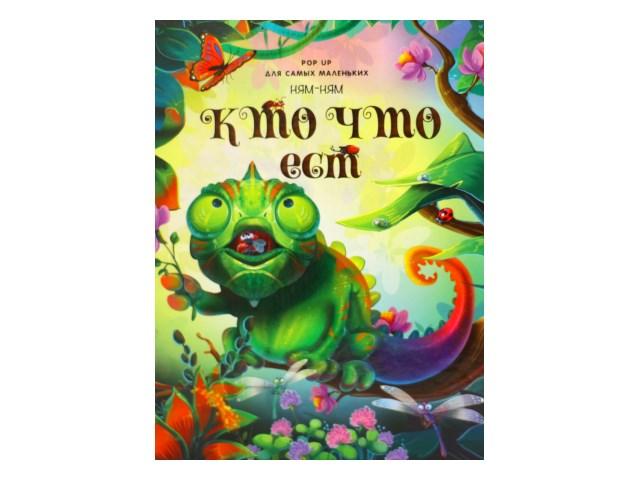 Книжка-панорамка для самых маленьких Кто что ест 40256