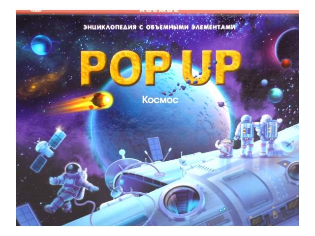 Книжка-панорамка Энциклопедия Космос Pop Up 40232