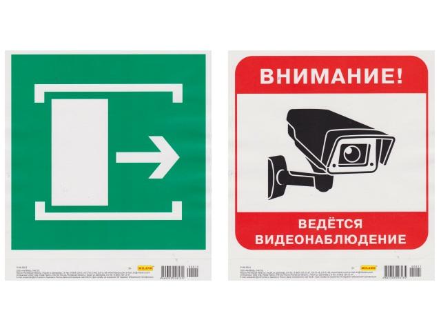 Наклейка информационная ассорти Miland 9-86