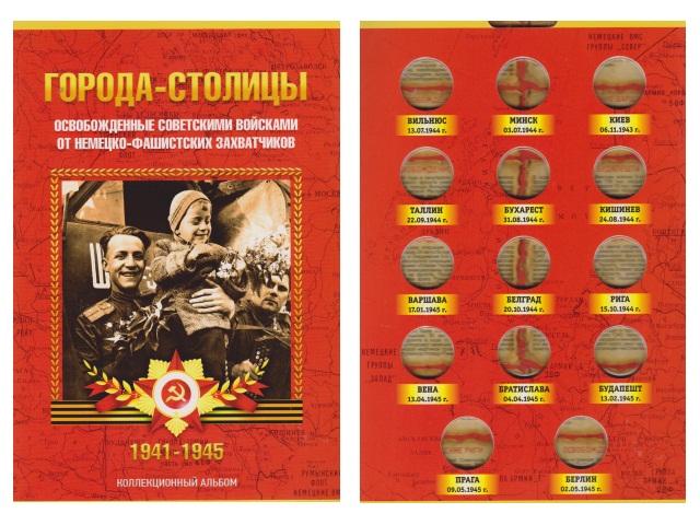 Альбом для монет Patriot Города-столицы НЗ-7082