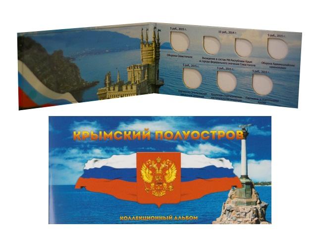 Альбом для монет Patriot Крым НЗ-7081