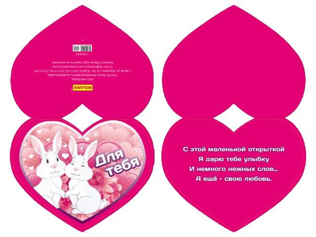 Валентинка 20см Для тебя гигант Miland 5-30-0094