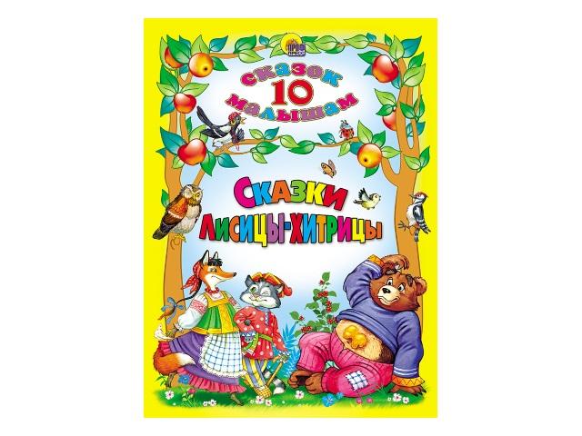 Книга А5 10 сказок Сказки Лисицы-сестрицы Prof Press 04310 т/п