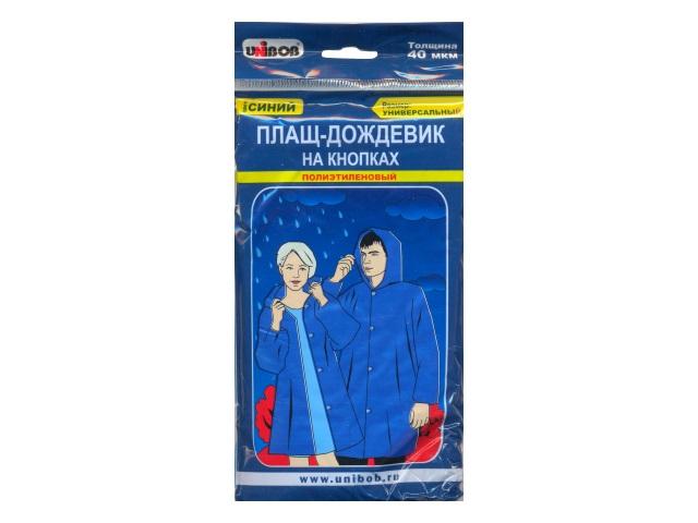 Дождевик 40мкм синий Unibob 52098