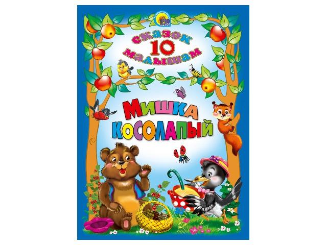 Книга А5 10 сказок Мишка косолапый Prof Press 02746 т/п