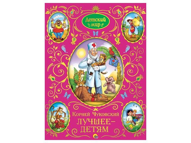 Книга А4 Детский мир Корней Чуковский Лучшее - детям Prof Press 07385 т/п