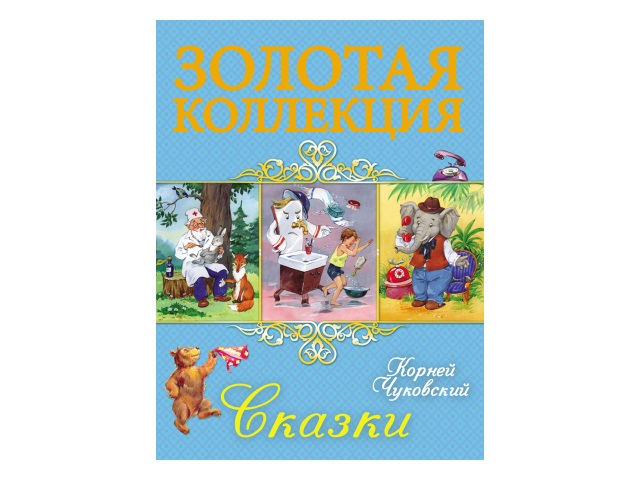 Книга А4 Золотая коллекция Корней Чуковский Сказки Prof Press 27034 т/п