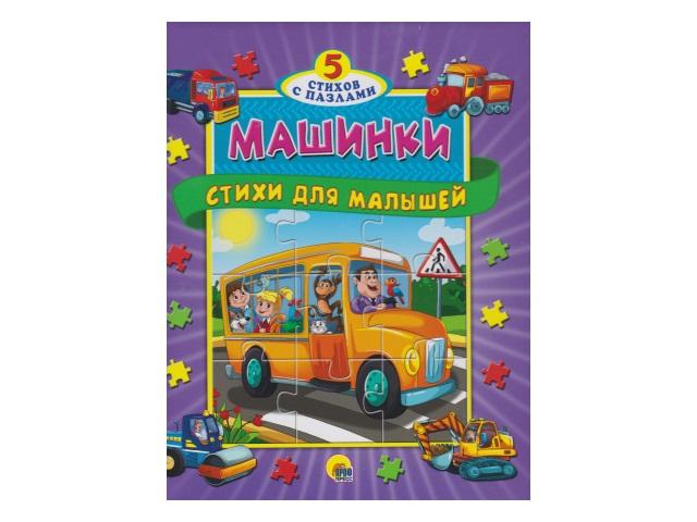 Книга А5  5 сказок с пазлами Машинки Стихи для малышей Prof Press 13026 т/п