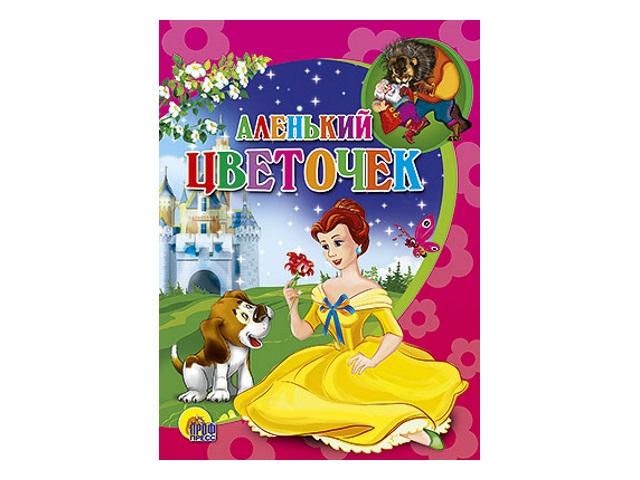 Книга А6 Аленький цветочек Prof Press 02210 т/п