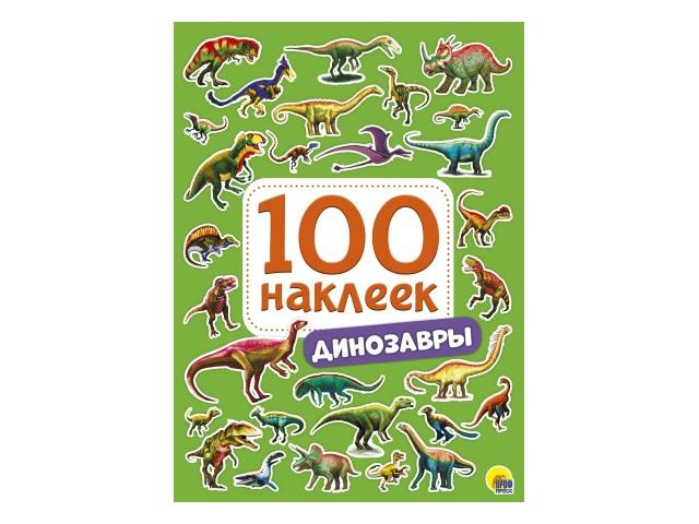 Наклейки 100 наклеек Динозавры Prof Press 28771