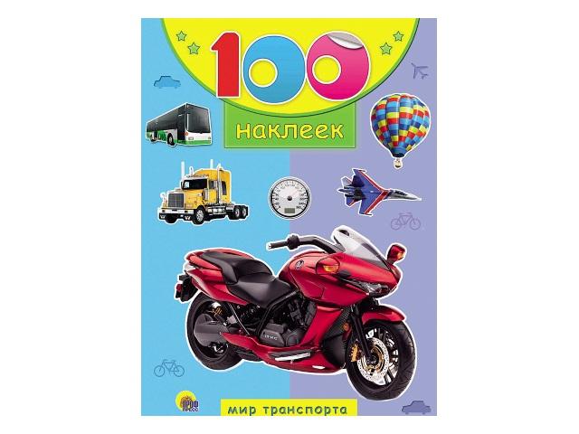 Наклейки 100 наклеек Мир транспорта Prof Press 18049