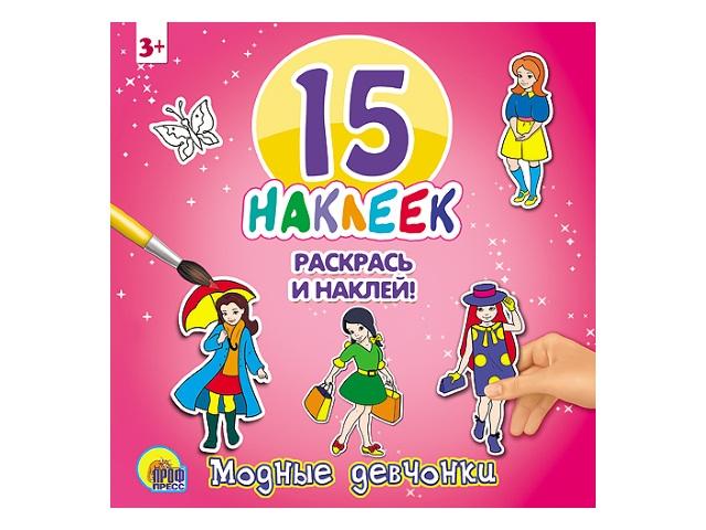 Раскраска с наклейками А5+ Раскрась и наклей Модные девчонки Prof Press 14838