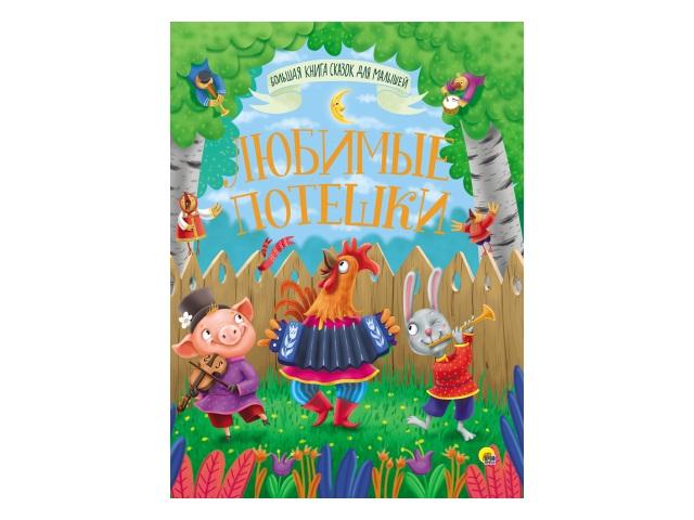 Книга А5 Большая книга сказок для малышей Любимые потешки Prof Press 28363 т/п