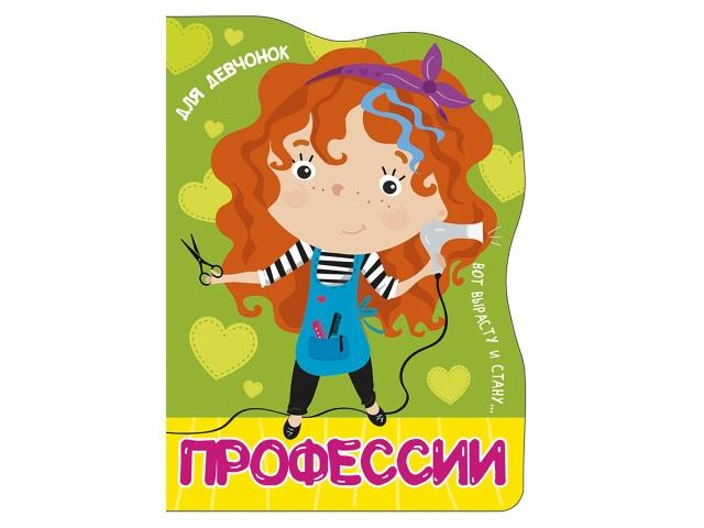 Книга А5 Вырубка Профессии Для девчонок Prof Press 27870 т/п