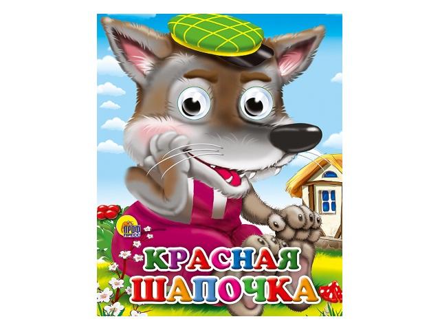 Книга А6 Глазки Красная шапочка Волк в зеленой кепке Prof Press 02500 т/п