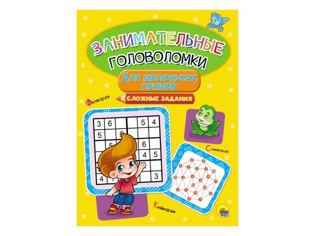 Занимательные головоломки Для маленьких гениев Prof Press 28076