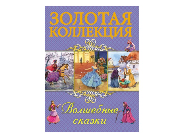 Книга А4 Золотая коллекция Волшебные сказки Prof Press 27035 т/п