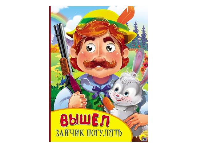 Книга А5 Глазки Вышел зайчик погулять Prof Press 27126 т/п