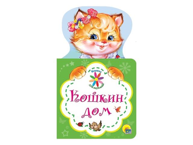 Книга А5 Для малышей Кошкин дом Prof Press 27897 т/п